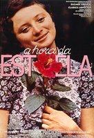 A Hora da Estrela - Brazilian Movie Poster (xs thumbnail)