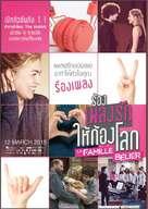 La famille Bélier - Thai Movie Poster (xs thumbnail)