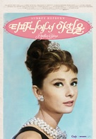 Breakfast at Tiffany's - South Korean Movie Poster (xs thumbnail)