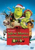 Shrek the Halls - Russian DVD movie cover (xs thumbnail)