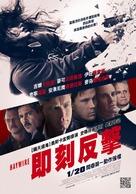Haywire - Taiwanese Movie Poster (xs thumbnail)