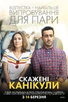 Premières vacances - Ukrainian Movie Poster (xs thumbnail)