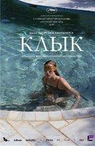 Kynodontas - Russian Movie Poster (xs thumbnail)