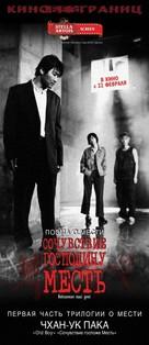 Boksuneun naui geot - Russian Movie Poster (xs thumbnail)