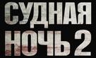 The Purge: Anarchy - Russian Logo (xs thumbnail)