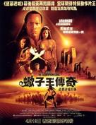 The Scorpion King - Hong Kong Movie Poster (xs thumbnail)
