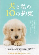 Inu to watashi no 10 no yakusoku - Japanese Movie Poster (xs thumbnail)