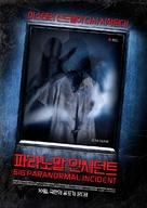 616: Paranormal Incident - South Korean Movie Poster (xs thumbnail)