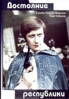 Dostoyanie respubliki - Russian DVD cover (xs thumbnail)