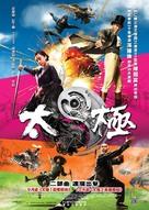 Tai Chi 0 - Hong Kong Movie Poster (xs thumbnail)