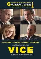 Vice - Greek Movie Poster (xs thumbnail)
