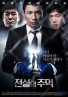 Jeonseolui joomeok - South Korean Movie Poster (xs thumbnail)