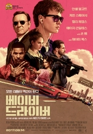 Baby Driver - South Korean Movie Poster (xs thumbnail)
