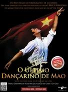 Mao's Last Dancer - Brazilian Video release movie poster (xs thumbnail)