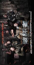 Sabotage - Chinese Movie Poster (xs thumbnail)