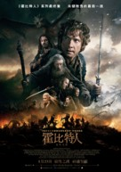 The Hobbit: The Battle of the Five Armies - Chinese Movie Poster (xs thumbnail)