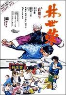 Lin Shi Rong - Hong Kong Movie Poster (xs thumbnail)