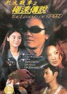 Lit feng chin che 2 gik chuk chuen suet - DVD cover (xs thumbnail)