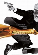 The Transporter - Russian DVD movie cover (xs thumbnail)