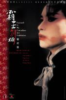 Ba wang bie ji - Hong Kong Movie Poster (xs thumbnail)