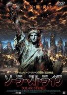 Solar Strike - Japanese DVD movie cover (xs thumbnail)