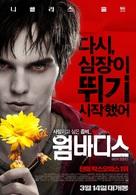Warm Bodies - South Korean Movie Poster (xs thumbnail)