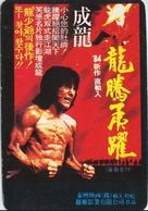 Long teng hu yue - South Korean Movie Poster (xs thumbnail)