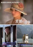 In Love and War - Chinese Movie Poster (xs thumbnail)