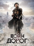 Downstream - Russian DVD cover (xs thumbnail)
