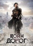 Downstream - Russian DVD cover (xs thumbnail)