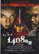 1408 - Japanese Movie Poster (xs thumbnail)
