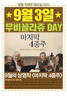 A Late Quartet - South Korean Movie Poster (xs thumbnail)