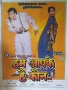 Hum Aapke Hain Koun...! - Indian Movie Poster (xs thumbnail)