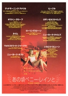 Almost Famous - Japanese Movie Poster (xs thumbnail)