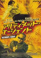 The Bodyguard 2 - Japanese Movie Cover (xs thumbnail)