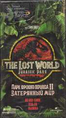 The Lost World: Jurassic Park - Russian Movie Cover (xs thumbnail)