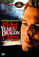Year of the Dragon - Movie Cover (xs thumbnail)