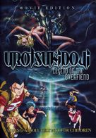 Chôjin densetsu Urotsukidôji - DVD cover (xs thumbnail)