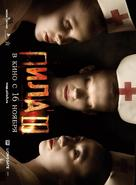 Saw III - Russian Movie Poster (xs thumbnail)