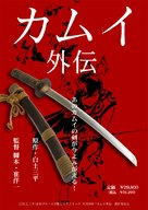 Kamui gaiden - Japanese Movie Poster (xs thumbnail)
