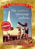 Na zlatom kryltse sideli - Russian Movie Cover (xs thumbnail)