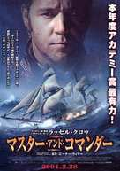 Master and Commander: The Far Side of the World - Japanese Movie Poster (xs thumbnail)