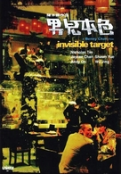 Invisible Target - Hong Kong DVD movie cover (xs thumbnail)