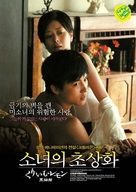 Kurîmu remon: Ami no nikki - South Korean poster (xs thumbnail)