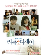 Little DJ: Chiisana koi no monogatari - South Korean Movie Poster (xs thumbnail)