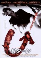 U Turn - Japanese Movie Poster (xs thumbnail)