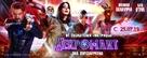 Nekrotronic - Russian Movie Poster (xs thumbnail)