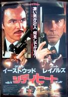 City Heat - Japanese Movie Poster (xs thumbnail)