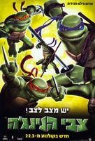 TMNT - Israeli Movie Poster (xs thumbnail)