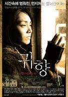 Kwihyang - South Korean Movie Poster (xs thumbnail)
